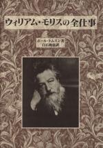 ウイリアム・モリスの全仕事(単行本)