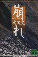 崩れ(講談社文庫P400)(文庫)