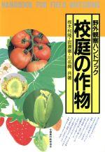 校庭の作物(野外観察・ハンドブック)(単行本)