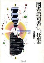 図書館司書という仕事(仕事シリーズ2)(単行本)