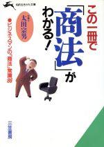 この一冊で「商法」がわかる!(知的生きかた文庫)(文庫)