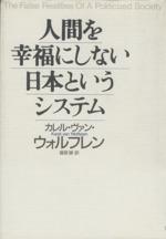 人間を幸福にしない日本というシステム(単行本)