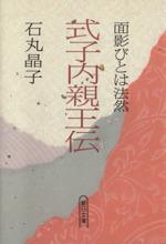 式子内親王伝 面影びとは法然(朝日文庫)(文庫)