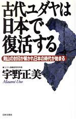 古代ユダヤは日本で復活する 剣山の封印が解かれ日本の時代が始まる(単行本)