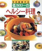 竹内冨貴子の低カロリーのヘルシー料理(単行本)