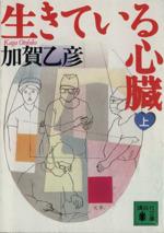 生きている心臓(講談社文庫)(上)(文庫)