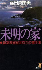 未明の家 建築探偵桜井京介の事件簿(講談社ノベルス)(新書)