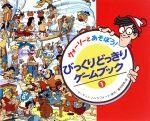 ウォーリーとあそぼう!びっくりどっきりゲームブック(ウォーリーをさがせ!)(1)(児童書)
