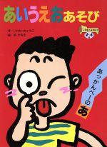 あいうえおあそび(小学館の保育絵本2~4歳)(児童書)
