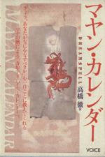 マヤン・カレンダー(単行本)