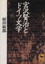 宮沢賢治とドイツ文学 「心象スケッチ」の源(講談社学術文庫)(文庫)