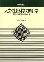 人文・社会科学の統計学(基礎統計学2)(単行本)