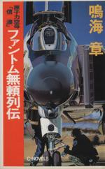 原子力空母「信濃」ファントム無頼列伝(C・NOVELS)(新書)