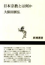 日本宗教とは何か(新潮選書)(単行本)