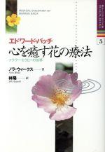 エドワード・バッチ心を癒す花の療法 フラワー・セラピーの世界(ヒーリング・ブック5)(単行本)