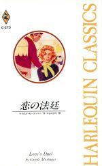 恋の法廷(ハーレクイン・クラシックスC‐273)(新書)