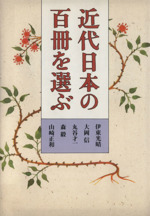 近代日本の百冊を選ぶ(単行本)