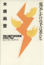 電気じかけの予言者たち TMネットワーク・ストーリー1983(単行本)