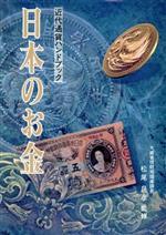 日本のお金 近代通貨ハンドブック(単行本)