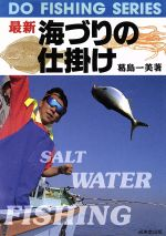 最新 海づりの仕掛け(DO FISHING SERIES)([1994])(単行本)