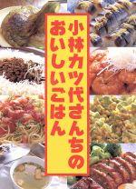 小林カツ代さんちのおいしいごはん(単行本)