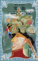 宝島(講談社青い鳥文庫)(児童書)