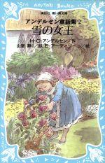アンデルセン童話集 雪の女王(講談社青い鳥文庫)(2)(児童書)