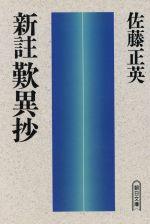 新註歎異抄(朝日文庫)(文庫)