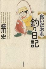 食いだおれ釣り日記(単行本)