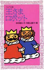 王さまロボット ぼくは王さま1‐3(フォア文庫A097)(児童書)