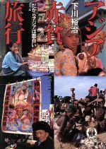 アジア赤貧旅行 だからアジアは面白い(徳間文庫)(文庫)