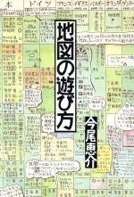 地図の遊び方(単行本)