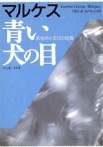 青い犬の目 死をめぐる11の短篇(福武文庫)(文庫)