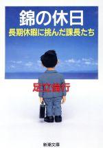 錦の休日 長期休暇に挑んだ課長たち(新潮文庫)(文庫)