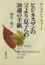 ビジネスマンの父より息子への30通の手紙(新潮文庫)(文庫)