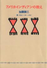 アメリカインディアンの教え(扶桑社文庫)(文庫)