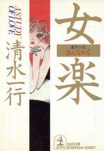 女楽(光文社文庫)(文庫)