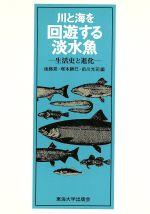 川と海を回遊する淡水魚 生活史と進化(単行本)