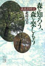 森を知ろう、森を楽しもう 森林彩時記(小学館ライブラリー59)(新書)