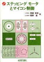 ステッピングモータとマイコン制御(単行本)