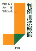 判例刑法総論(単行本)