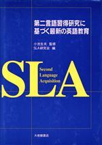 第二言語習得研究に基づく最新の英語教育(単行本)