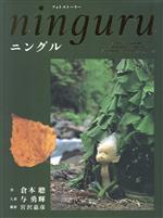 ニングル フォトストーリー(Polystar books)(単行本)