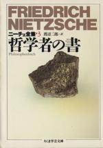 哲学者の書 ニーチェ全集 3(ちくま学芸文庫)(文庫)