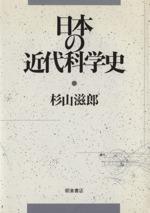 日本の近代科学史(単行本)