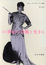 20世紀の芸術と生きる ペギー・グッゲンハイム自伝(単行本)