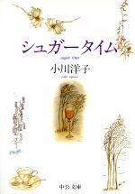 シュガータイム(中公文庫)(文庫)