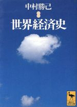 世界経済史(講談社学術文庫)(文庫)