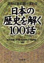 日本の歴史を解く100話 読めば歴史観が変わる(単行本)