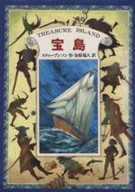 宝島(偕成社文庫3200)(児童書)